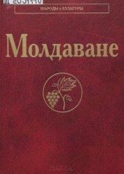 Губогло М.Н., Дергачев В.А. Молдаване