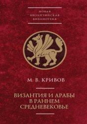 Кривов М.В. Византия и арабы в раннем средневековье