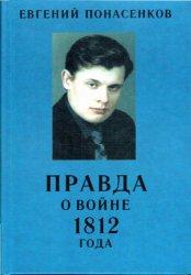 Понасенков Е. Н. Правда о войне 1812 rода