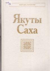 Алексеев А.Н., Романова Е.Н., Соколова З.П. Якуты (Саха)