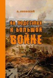 Яновский А. На подступах к большой войне