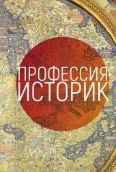 Воробьева О.В. (отв. ред.) Профессия – историк