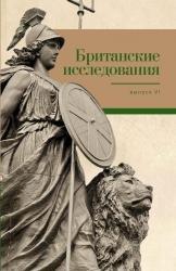 Гаврилов С.Н. (Ред ).Британские исследования. Выл. VI