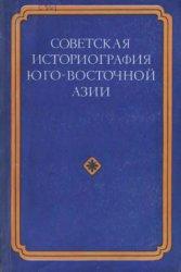 Гафуров Б.В. (отв. ред.) Советская историография Юго-Восточной Азии
