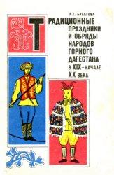 Булатова А.Г. Традиционные праздники и обряды народов Горного Дагестана в X ...