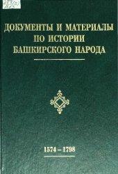 Гвоздикова И.М. (сост.) Документы и материалы по истории башкирского народа ...