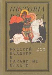 Шапиро Б. Русский всадник в парадигме власти