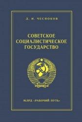 Чесноков Д.И. Советское социалистическое государство
