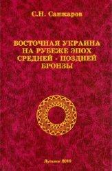Санжаров С.Н. Восточная Украина на рубеже эпох средней - поздней бронзы