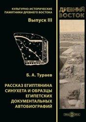 Тураев, Б. А. Рассказ египтянина Синухета и образцы египетских документальных автобиографий