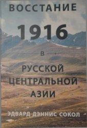 Сокол Эдвард Деннис. Восстание 1916 года в русской Центральной Азии