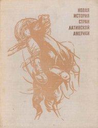 Альперович М.С., Слёзкин Л.Ю. Новая история стран Латинской Америки