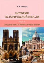 Климуть Л.Я. История исторической мысли. Часть 1-2