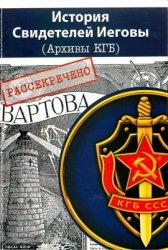 Бережко К.А. История Свидетелей Иеговы (архивы КГБ)