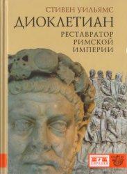 Уильямс С. Диоклетиан. Реставратор Римской империи