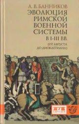 Банников А.В. Эволюция римской военной системы в I-III вв. (от Августа до Диоклетиана)