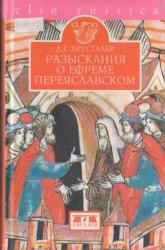 Хрусталев Д.Г. Разыскания о Ефреме Переяславском