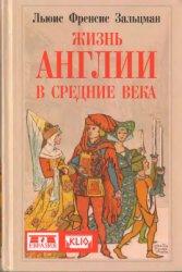 Зальцман Л.Ф. Жизнь Англии в Средние века