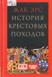 Эрс Ж. История крестовых походов