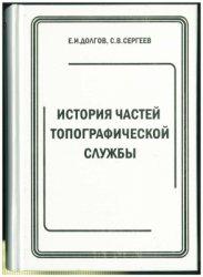 Долгов Е.И., Сергеев С.В. История частей топографической службы