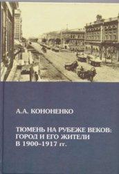 Кононенко А.А. Тюмень на рубеже веков: город и его жители в 1900-1917 гг