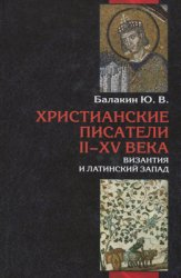 Балакин Ю.В. Христианские писатели II-XV веков. Византия и латинский Запад