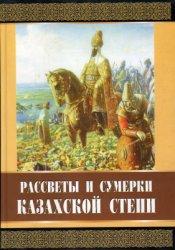 Аяган Б. Рассветы и сумерки казахской степи