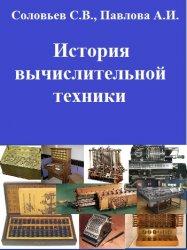Соловьев С.В., Павлова А.И. История вычислительной техники