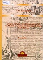 Шаповалов С.Н. Очерки истории османских крепостей на Тамани и Азовском побережье Кубани в XV-XVII вв
