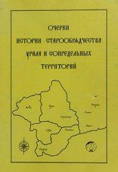 Починская И.В. Очерки истории старообрядчества Урала и сопредельных территорий