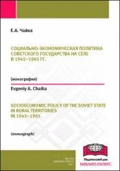 Чайка Е.А. Социально-экономическая политика советского государства на селе  ...