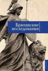 Гаврилов С. Н. (ответственный редактор) Британские исследования. Выпуск V.