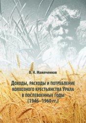 Мамяченков В.Н. Доходы, расходы и потребление колхозного крестьянства Урала в послевоенные годы (1946-1960 гг.)