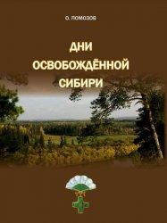 Помозов О.А. Дни освобождённой Сибири