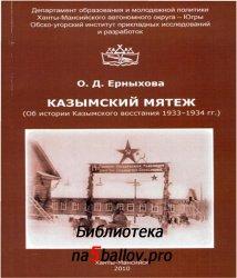 Ерныхова О.Д. Казымский мятеж (Об истории Казымского восстания 1933-1934 гг.)