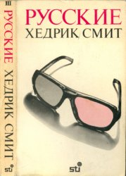 Смит Хендрик. Русские. Кн. 1-3.