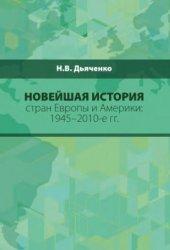 Дьяченко Н.В. Новейшая история стран Европы и Америки: 1945-2010-е гг