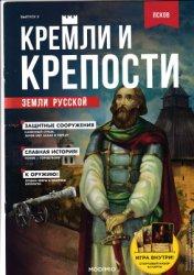 Кремли и крепости земли русской 2020 №02 Псков