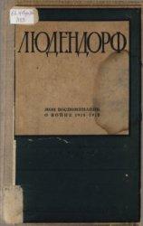 Людендорф Эрих. Мои воспоминания о войне 1914-1918 г. Том 1-2