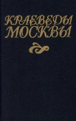 Иванова Л.В., Шмидт С.О. (сост.) Краеведы Москвы (Историки и знатоки Москвы)