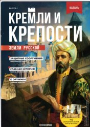 Кремли и крепости земли русской 2020 №03 Казань