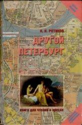 Ротиков К. Другой Петербург. Книга для чтения в кресле