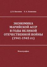 Васенин Д.В., Кошкина О.А. Экономика Марийской АССР в годы Великой Отечественной войны (1941-1945 гг.)
