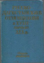 Гаджиев В.Г. (отв. ред.) Русско-дагестанские отношения в XVIII - начале XIX в
