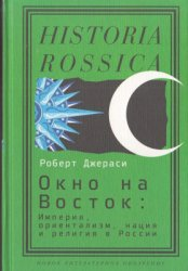 Джераси Роберт. Окно на Восток: Империя, ориентализм, нация и религия в России