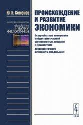 Семенов Ю.И. Происхождение и развитие экономики: От первобытного коммунизма к обществам с частной собственностью, классами и государством