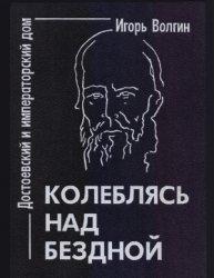 Волгин И. Колеблясь над бездной. Достоевский и русский императорский дом