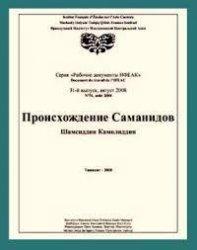 Камолиддин Шамсиддин. Происхождение Cаманидов