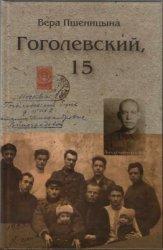 Пшеницына Вера. Гоголевский, 15