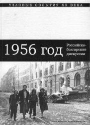 Литаврин Г.Г. и др. (ред.). 1956 год. Российско-болгарские научные дискуссии